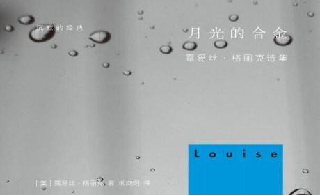 《月光的合金:露易丝·格丽克诗集》MOBI EPUB PDF DOC TXT 电子书下载