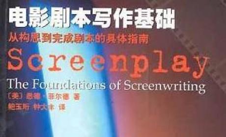 《电影剧本写作基础:从构思到完成剧本的具体指南》PDF电子书下载