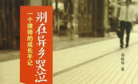 《别在异乡哭泣 : 一个律师的成长手记》MOBI EPUB PDF DOC TXT 电子书下载