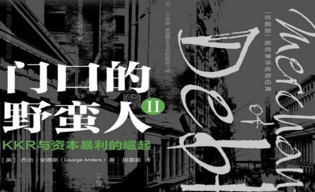 《门口的野蛮人2:KKR与资本暴利崛起》PDF MOBI EPUB DOC TXT 电子书下载