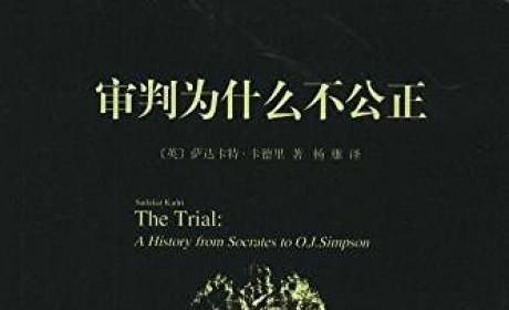 《审判为什么不公正:西方审判史》PDF电子书下载
