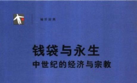《钱袋与永生:中世纪的经济与宗教》PDF电子书下载