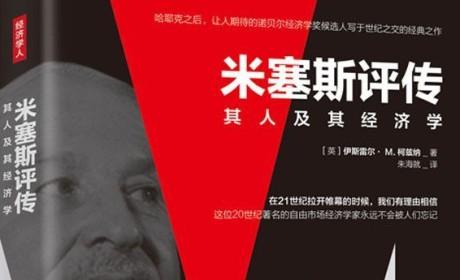 《米塞斯评传:其人及其经济学》MOBI EPUB PDF TXT 电子书下载