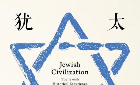 《犹太文明:比较视野下的犹太历史》PDF MOBI EPUB DOC TXT 电子书下载