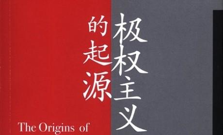 《极权主义的起源》PDF MOBI EPUB电子书下载