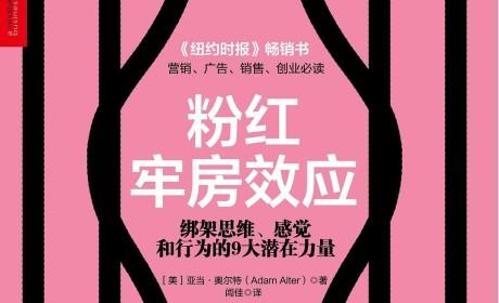 《粉红牢房效应》PDF MOBI EPUB TXT电子书下载