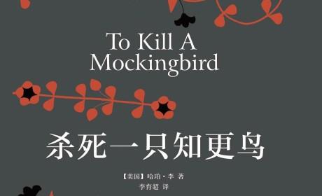 《杀死一只知更鸟》PDF MOBI EPUB TXT电子书下载