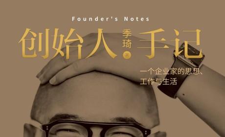 《创始人手记:一个企业家的思想、工作和生活》PDF MOBI EPUB TXT 电子书下载