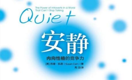 《安静 : 内向性格的竞争力》PDF MOBI EPUB TXT电子书下载