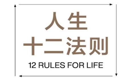《人生十二法则:现代人应对混乱生活的一剂良药》PDF MOBI EPUB TXT电子书下载