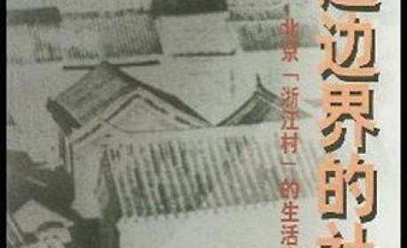 """《跨越边界的社区:北京""""浙江村""""的生活史》PDF 电子书下载"""