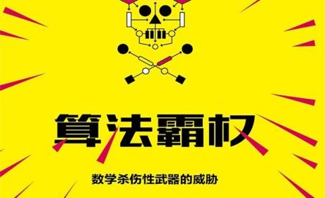 《算法霸权 : 数学杀伤性武器的威胁》PDF MOBI EPUB TXT电子书下载