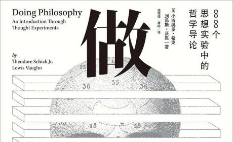 《做哲学 : 88个思想实验中的哲学导论》PDF 电子书下载