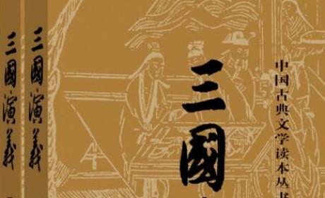 《三国演义(全二册)》PDF MOBI EPUB TXT 电子书下载