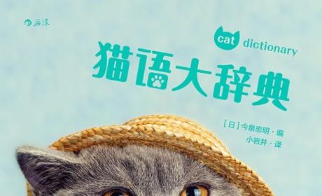 《猫语大辞典》PDF 电子书下载