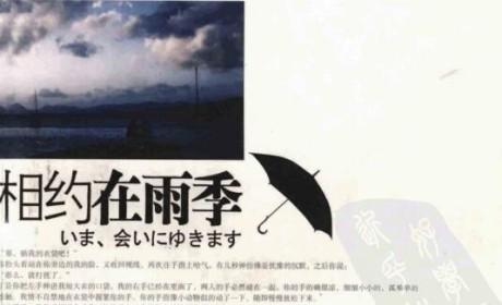《相约在雨季》PDF 电子书下载