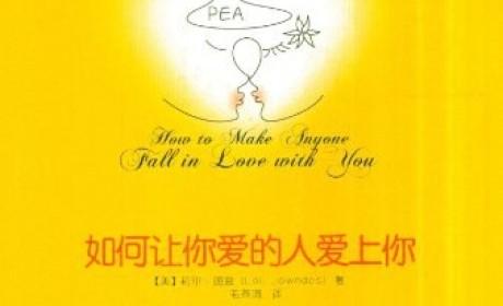 《如何让你爱的人爱上你》PDF MOBI EPUB电子书下载
