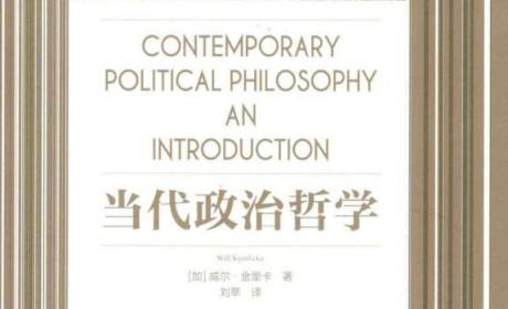 《当代政治哲学》PDF 电子书下载