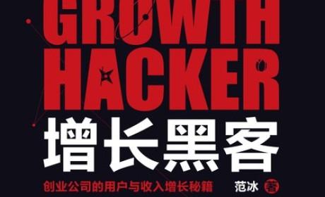 《增长黑客:创业公司的用户与收入增长秘籍》PDF MOBI EPUB 电子书下载