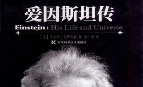 《爱因斯坦传》PDF MOBI EPUB电子书下载