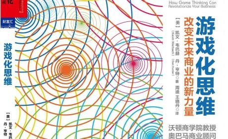 《游戏化思维:改变未来商业的新力量》PDF MOBI EPUB TXT 电子书下载