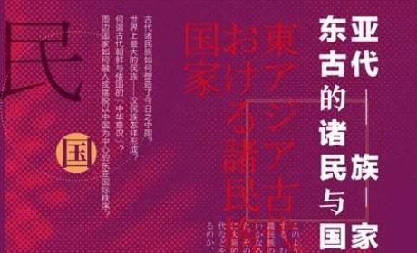 《东亚古代的诸民族与国家》PDF 电子书下载
