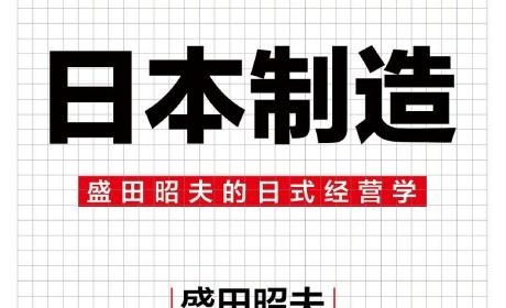 《日本制造:盛田昭夫的日式经营学》PDF MOBI EPUB TXT 电子书下载