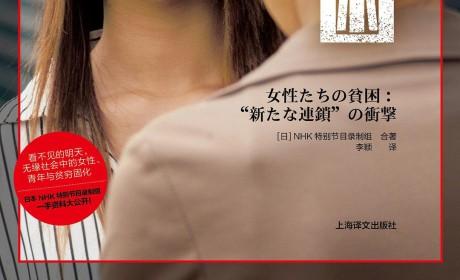 《女性贫困》PDF 电子书下载