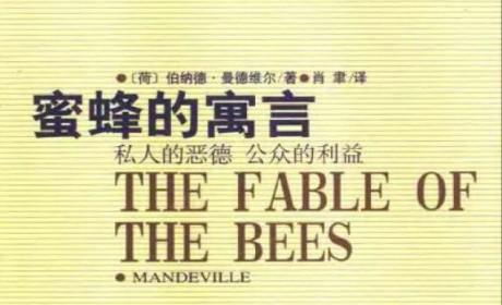 《蜜蜂的寓言:私人的恶德,公众的利益》PDF 电子书下载