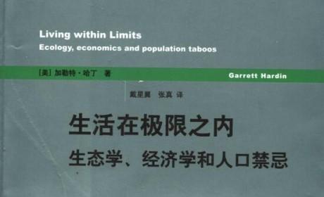 《生活在极限之内:生态学、经济学和人口禁忌》PDF 电子书下载