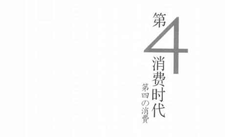《第四消费时代:共享经济的新型社会》PDF 电子书下载
