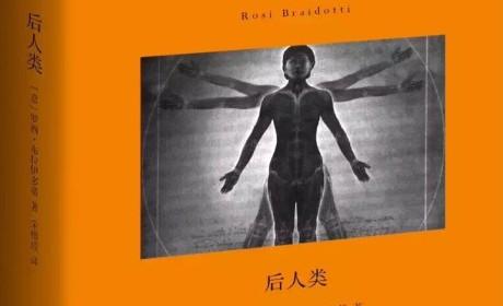 《后人类》PDF 电子书下载