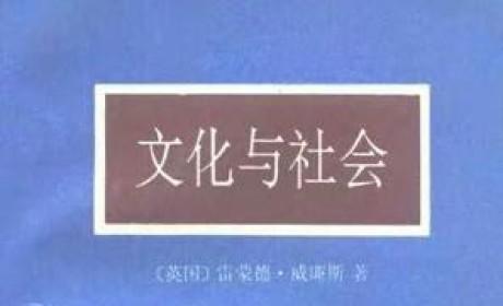 《文化与社会 : 1780-1950》PDF 电子书下载