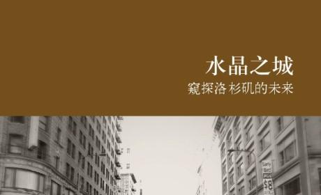 《水晶之城:窥探洛杉矶的未来》PDF MOBI EPUB电子书下载