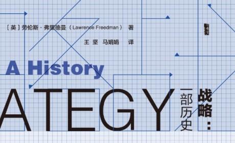 《战略 : 一部历史》PDF MOBI EPUB电子书下载