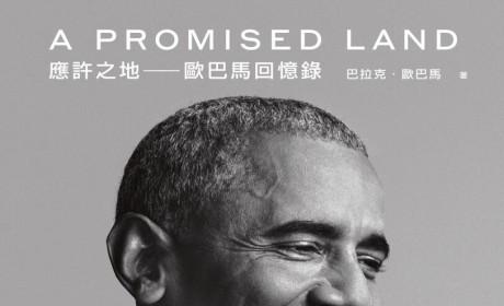 《應許之地:歐巴馬回憶錄》PDF MOBI EPUB电子书下载