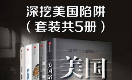 《美国陷阱:如何通过非商业手段瓦解他国商业巨头》PDF MOBI EPUB 电子书下载