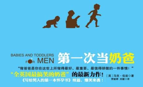 《第一次当奶爸》PDF MOBI EPUB 电子书下载