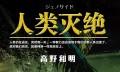 《人类灭绝》PDF MOBI EPUB 电子书下载