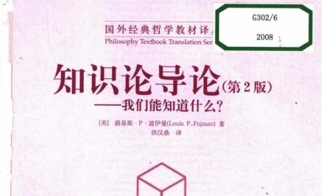 《知识论导论:我们能知道什么?》PDF电子书下载