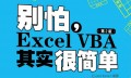 《别怕,Excel VBA其实很简单》PDF MOBI EPUB 电子书下载