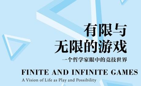 《有限与无限的游戏:一个哲学家眼中的竞技世界》PDF MOBI EPUB电子书下载