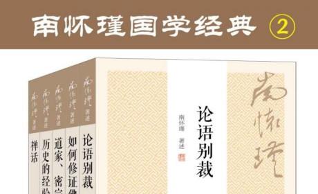 《论语别裁》PDF MOBI EPUB 电子书下载