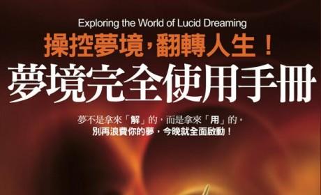 《夢境完全使用手冊》PDF MOBI EPUB电子书下载