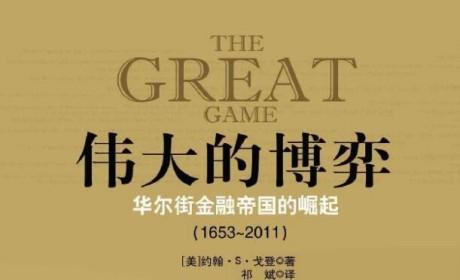 《伟大的博弈:华尔街金融帝国的崛起》PDF MOBI EPUB 电子书下载