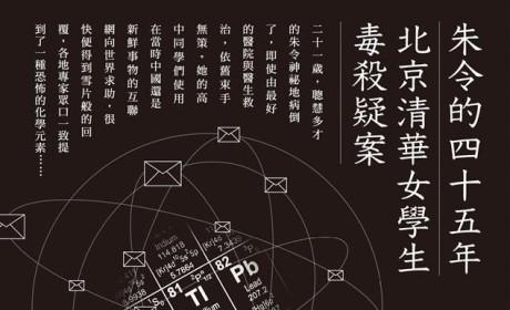 《朱令的四十五年:北京清華女學生毒殺疑案》PDF 电子书下载