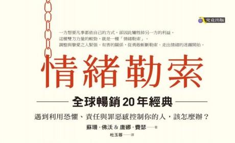 《情緒勒索〔全球暢銷20年經典〕》PDF MOBI EPUB电子书下载