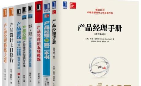 《人人都是产品经理》PDF EPUB MOBI电子书下载