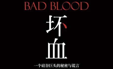 《坏血 : 一个硅谷巨头的秘密与谎言》PDF MOBI EPUB电子书下载