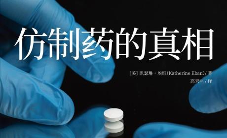 《仿制药的真相》PDF MOBI EPUB电子书下载